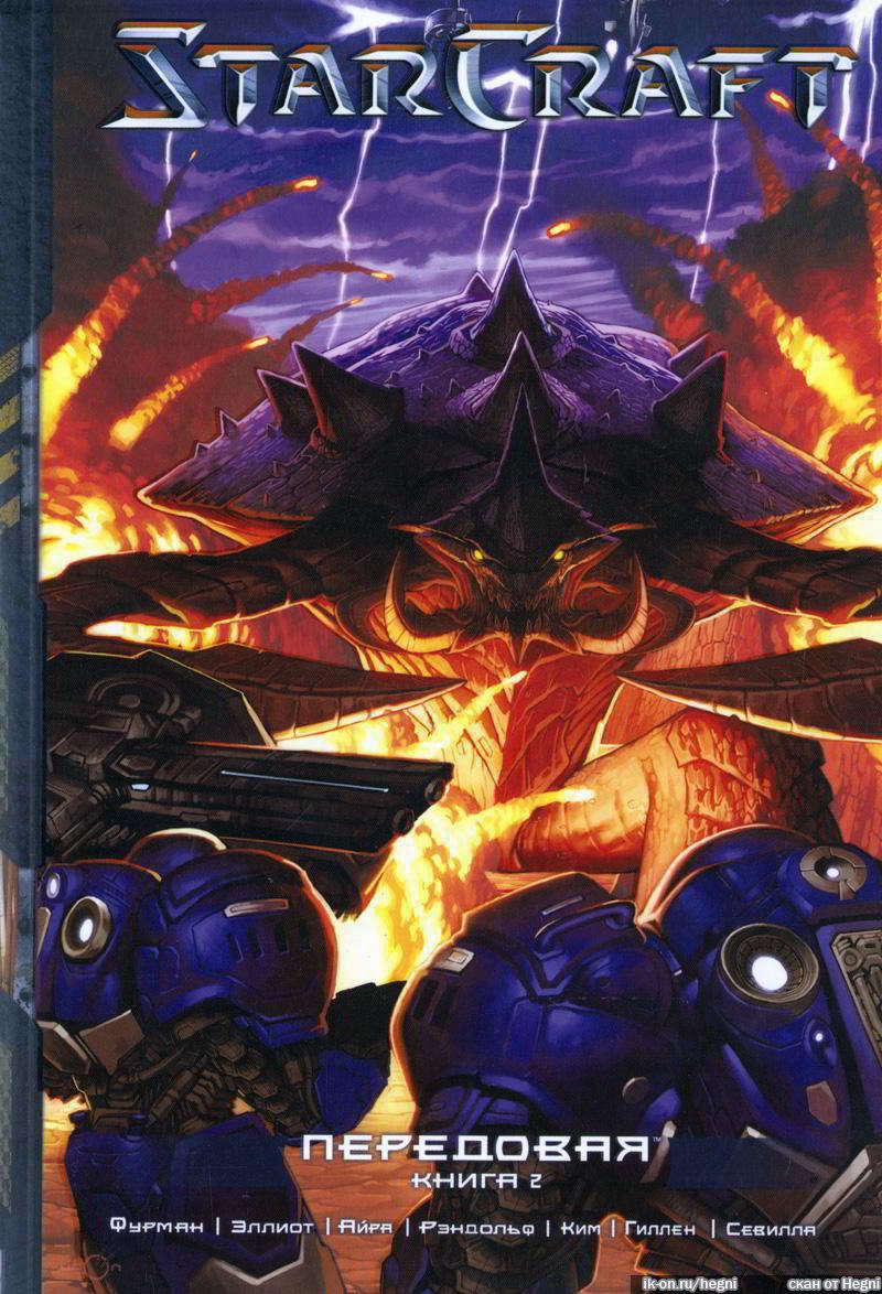Скачать книгу starcraft 2