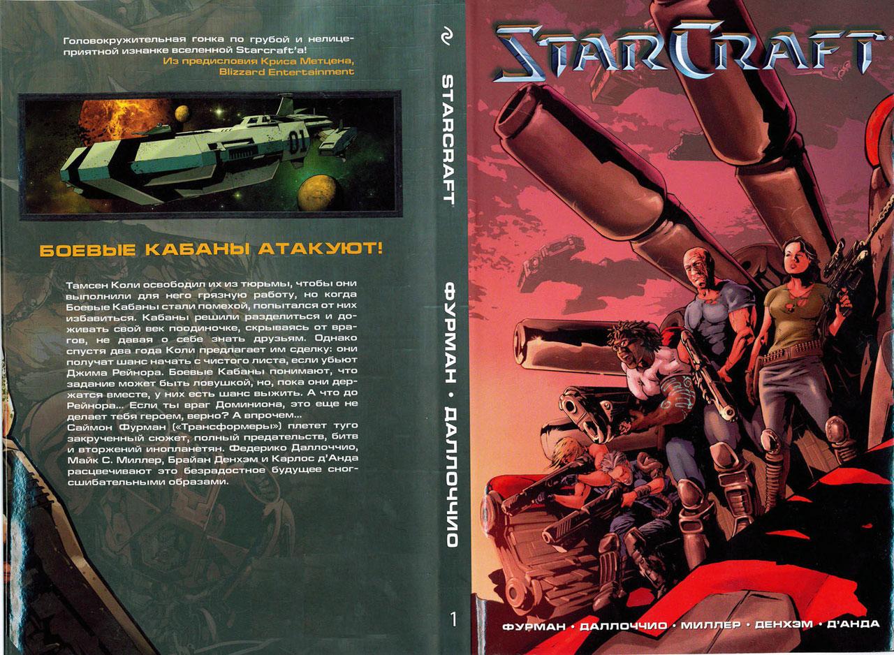 Starcraft книги на русском скачать торрент