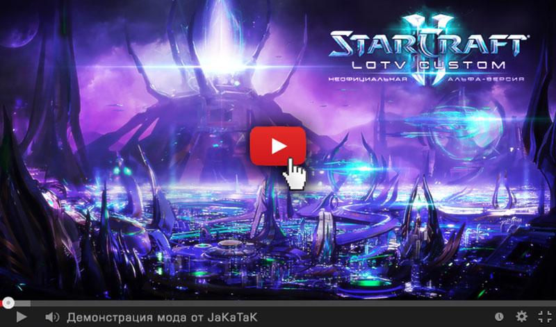 Демонстрация LotV Custom Mod от JaKaTaK