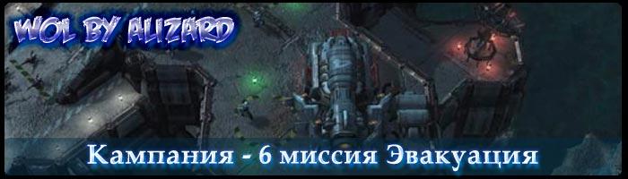 Миссия 6: Эвакуация