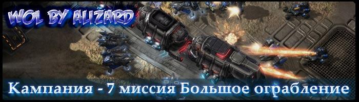 Миссия 7: Большое ограбление поезда