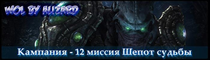 Миссия 12: Шепот судьбы