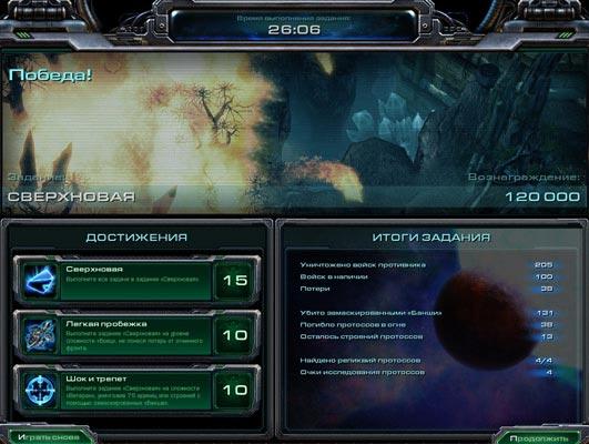 Миссия 22: Сверхновая