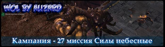Миссия 27: Силы небесные