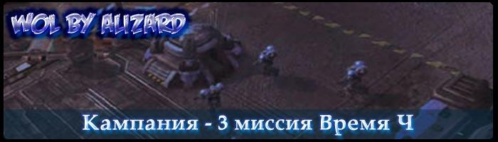 Миссия 3: Время Ч