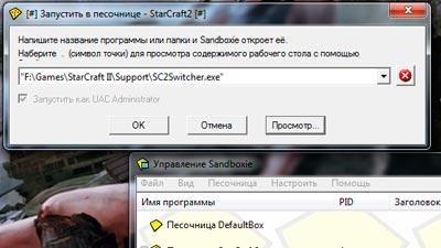 Проверяем путь к StarCraft 2