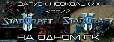 Запуск нескольких копий StarCraft 2 на одном ПК
