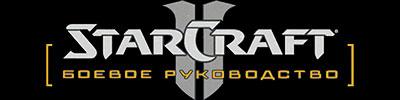 StarCraft 2: Боевое руководство