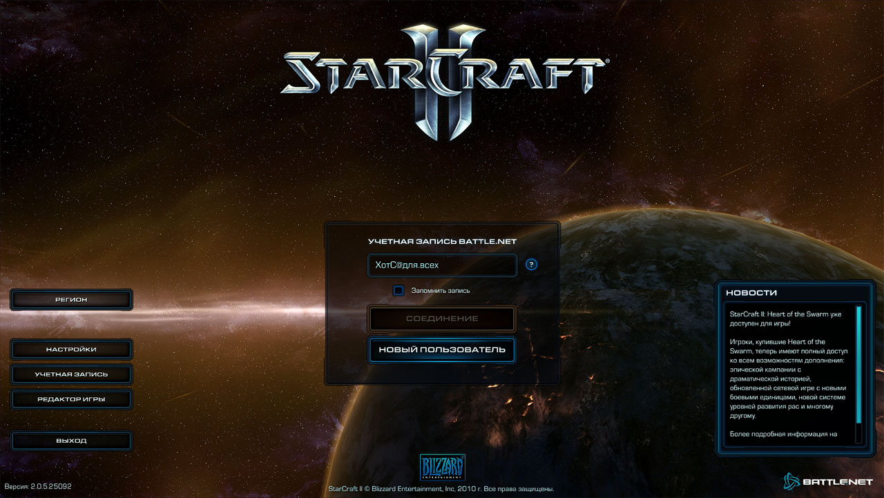 starcraft 2 legacy of the void key generator