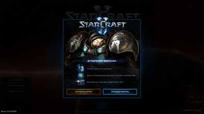 Активируем Стартовую Версию Старкрафт 2
