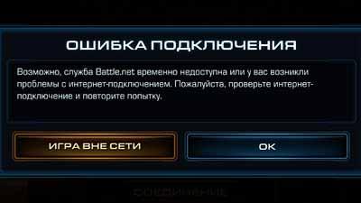 Ошибка подключения к Battle.Net.