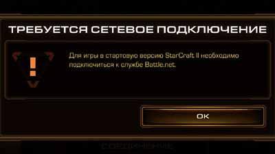 StarCraft 2 Starter Edition так просто без инета не работает. =(