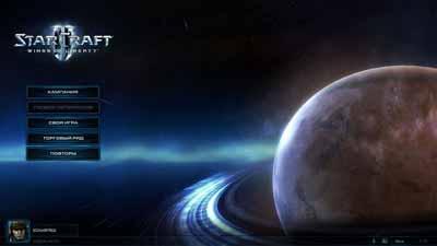 StarCraft 2 WoL в оффлайн-режиме