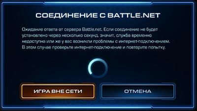Выбираем игру вне сети