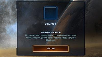 Запускаем Legacy of the Void в оффлайн-режиме