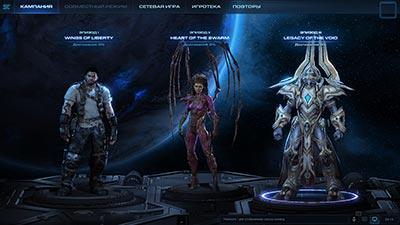 В оффлайне доступны все три кампании StarCraft 2