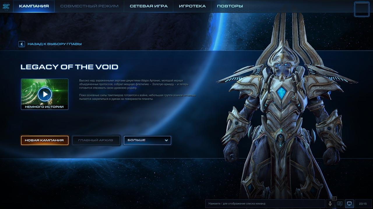 Сохранения starcraft ii legacy of the void