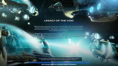 Загрузочный экран первой миссии LotV