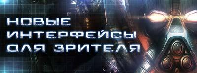 StarCraft 2 - Новые интерфейсы для зрителя