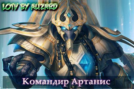 Командир Артанис