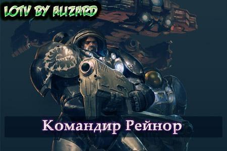 Командир Рейнор