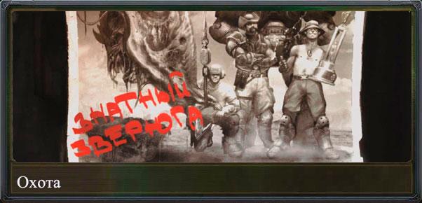 Плакат Охота
