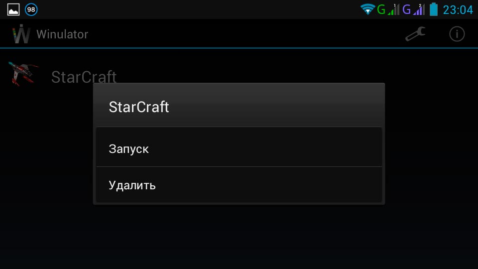 Запускаем StarCraft Brood War через Винулятор