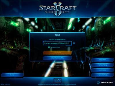 Меняем бэкграунд в StarCraft 2 battle Net