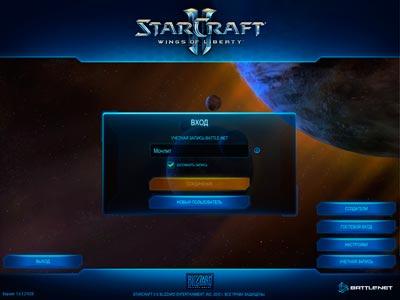 Меняем бэкграунд в StarCraft 2 battle Net - Монлит