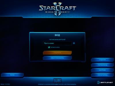 Меняем бэкграунд в StarCraft 2 battle Net - просто космос