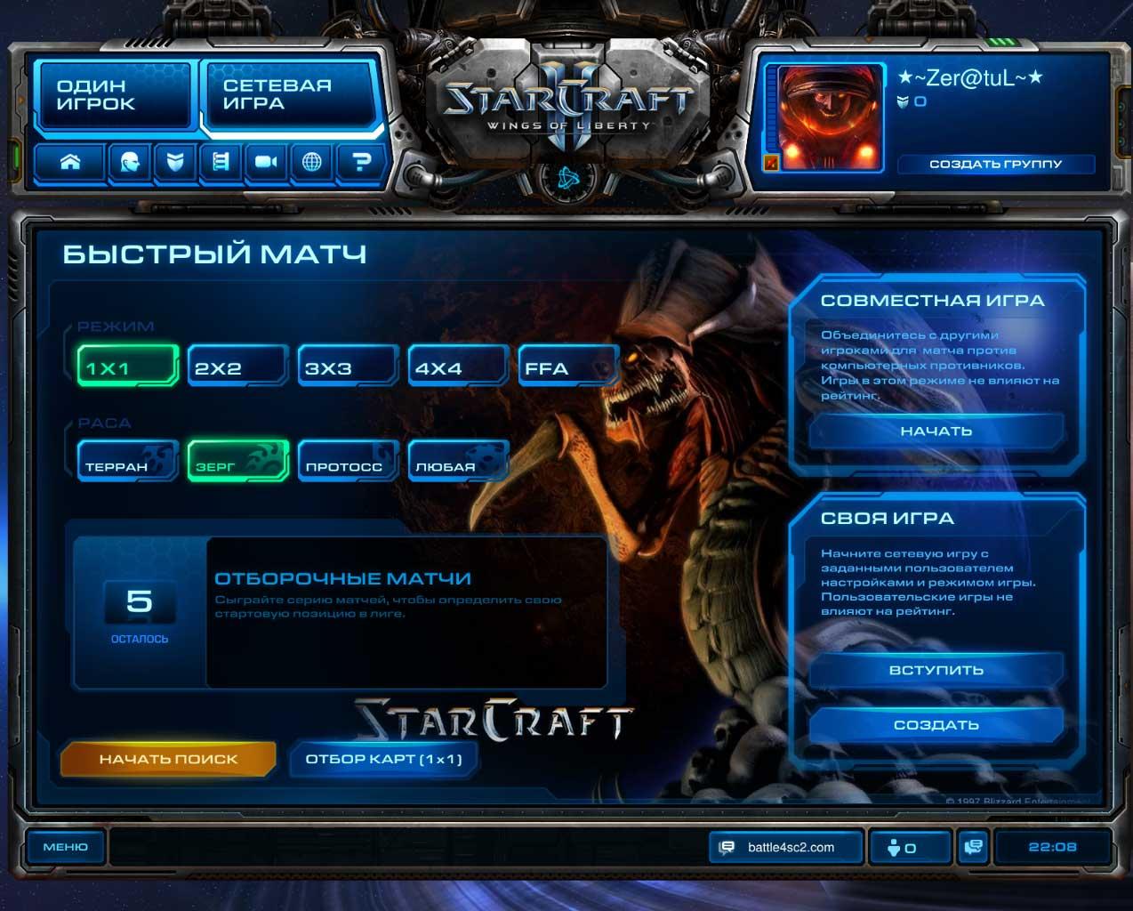 Сетевая игра starcraft