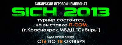 Сибирский Игровой Чемпионат SICH 2013
