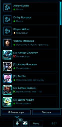 Игроки чат-онли, вид из StarCraft 2