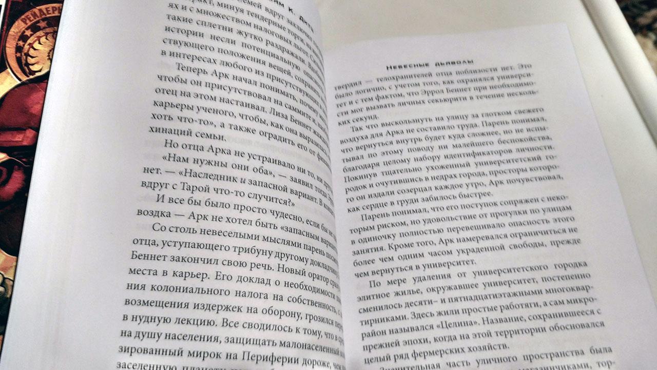 Старкрафт: Небесные Дьяволы на русском языке в цифровом и бумажном виде