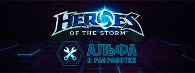 Heroes of the Storm Alpha