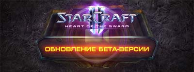 StarCraft 2 Heart of the Swarm: Patch 2.0.3