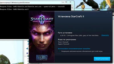 Установка StarCraft 2 Legacy of the Void Beta