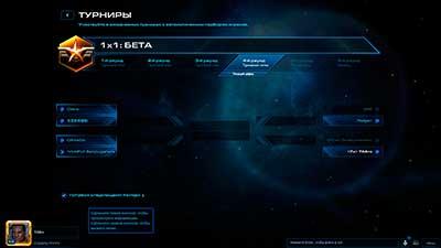 PlayOff встроенного турнира Legacy of the Void beta