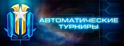 Автоматические турниры в StarCraft 2 Legacy of the Void beta