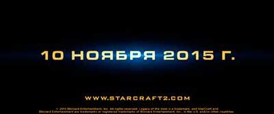 Дата выхода StarCraft 2 Legacy of the Void - 10 ноября 2015 года