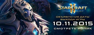 Вступительный ролик и дата выхода StarCraft 2 Legacy of the Void - 10 ноября 2015 года