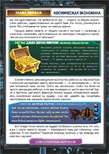 Пример страницы для опытных игроков