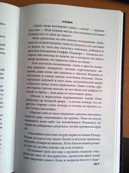 Бумажный вариант книги Нова, на русском языке, вышел из печати