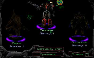 Выбор кампании в StarCraft Original