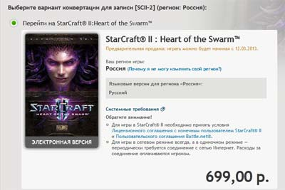 Предзаказ StarCraft 2 Heart of the Swarm