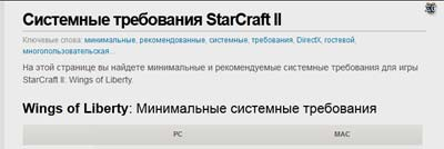 Системные требования StarCraft 2 Heart of the Swarm