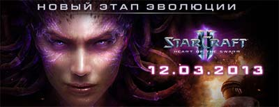 ��������� � ���� ������ StarCraft 2 Heart of the Swarm