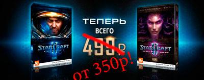 Где дешевле всего купить StarCraft 2