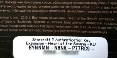Ключ русской версии Heart of the Swarm