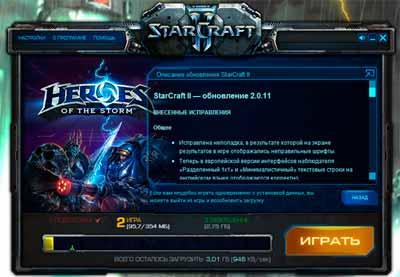 Загрузка языкового пакета для StarCraft 2